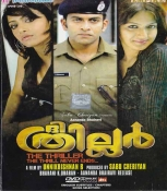 The Thriller Malayalam DVD